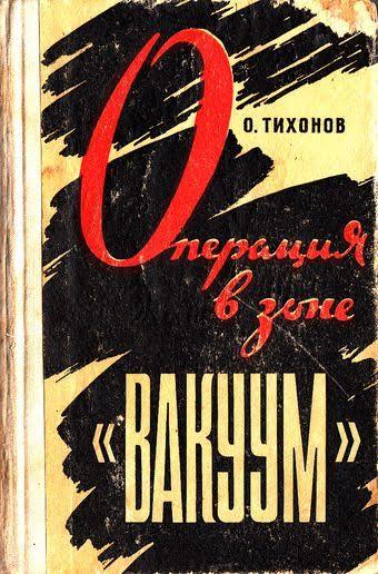 Олег Тихонов. «Операция в зоне «Вакуум»