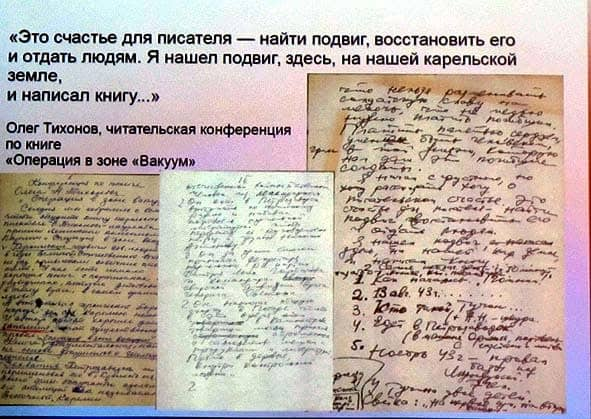 Материалы читательской конференции по книге «Операция в зоне «Вакуум» по книге Олега Тихонова