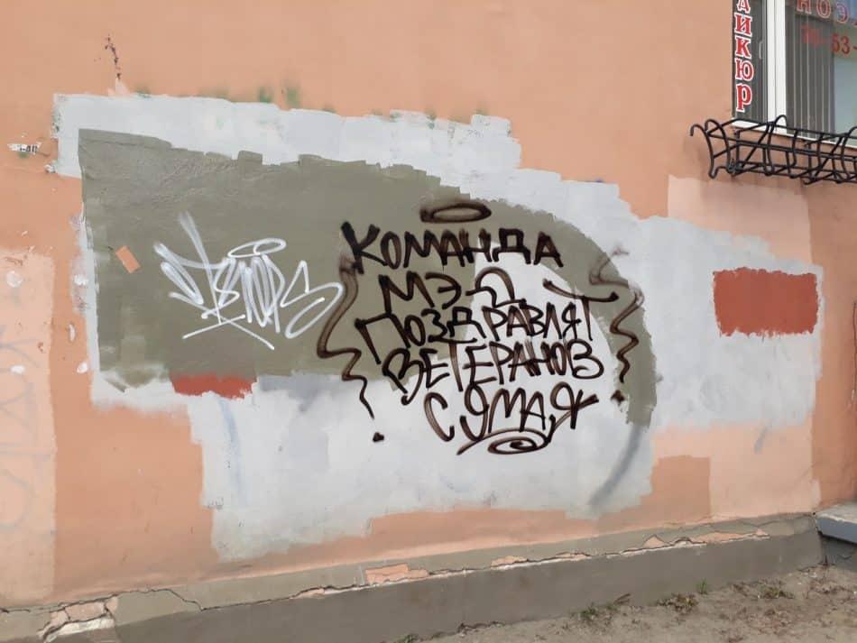 Граффити в Петрозаводске