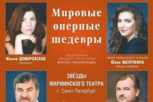 Фестиваль «Белые ночи Карелии» откроют звёзды Мариинского театра