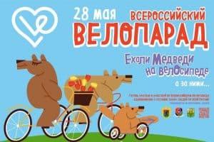Карелия примет участие во всероссийском велопараде «Ехали медведи на велосипеде!»