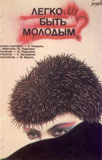 """Постер фильма """"Легко ли быть молодым?"""" Юрия Подниекса. 1986 год"""