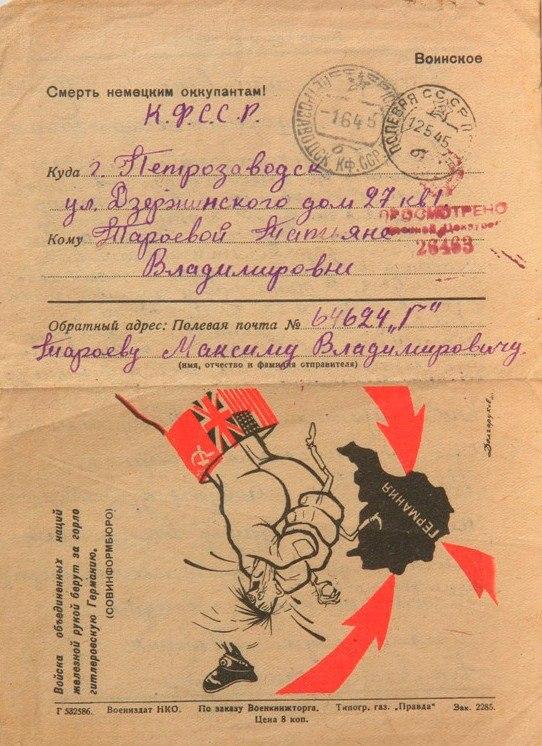 Письмо Победы от 9 мая 1945 года, написанное  Максимом Тароевым