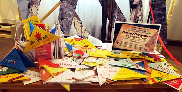 Эти письма Победителям. оставляли юные посетители музея и выставки. Писали не только петрозаводские школьники, но и туристы из других городов