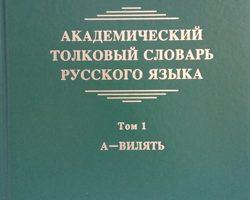 Вышли в свет два первых тома «Академического толкового словаря русского языка»