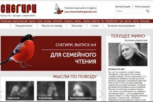 Опубликован новый номер электронного литературного журнала «Снегири»