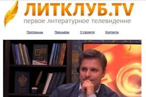Начало вещание сетевое телевидение Литклуб.TV