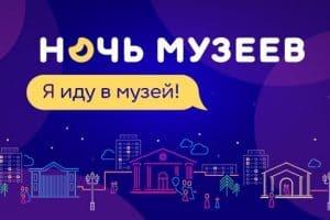Ночь музеев-2017 в Петрозаводске. Программа