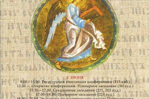 Конференция «Евангельский текст в русской литературе» пройдёт в ПетрГУ