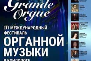 В Кондопоге пройдёт Международный фестиваль органной музыки «Grande orgue»