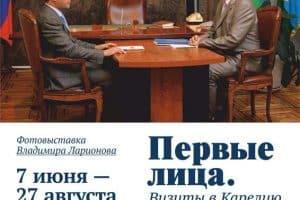 Первые лица через фотообъектив Владимира Ларионова