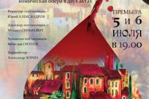 Музыкальный театр Карелии закроет сезон премьерой «Любовный напиток»