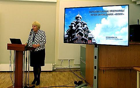 Пленарное заседание открыл доклад директора музея-заповедника «Кижи» Елены Богдановой