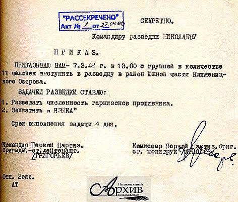 Приказ командира Первой партизанской бригады бригады Ивана Григорьева