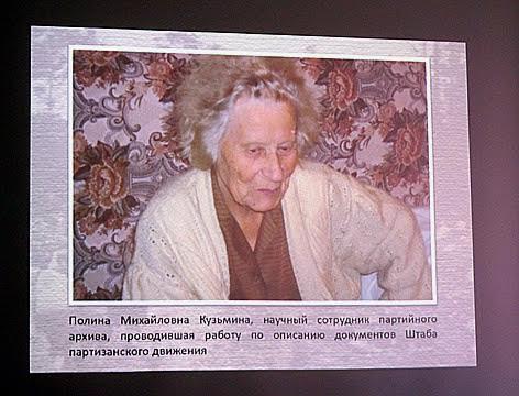 Полина Михайловна Кузьмина, партизанская мать