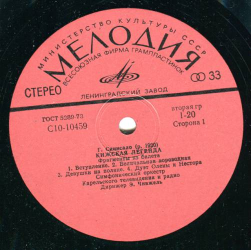 """Произведения Гельмера Синисало были записаны фирмой """"Мелодия"""""""