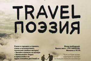 Travel без правил