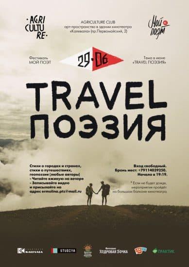 Travel_поэзия
