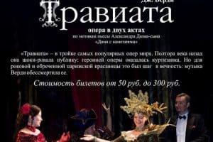 Музыкальный театр Карелии в проекте «Опера для всех» покажет «Травиату» с Эльвиной Муллиной