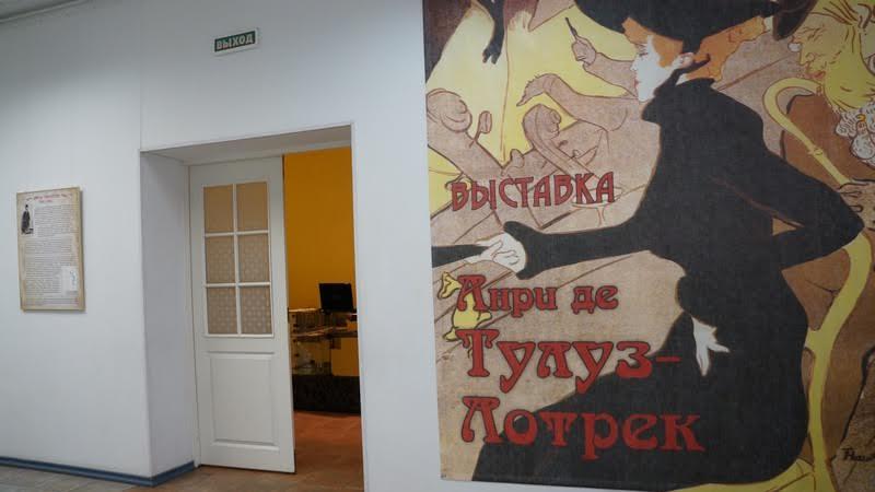 В Городском выставочном зале Петрозаводска до 6 августа работает выставка «Paris, Paris...» Тулуз-Лотрека