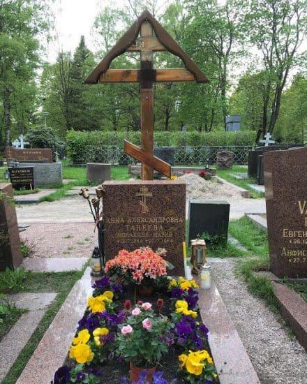 Могила Анны Танеевой-Вырубовой