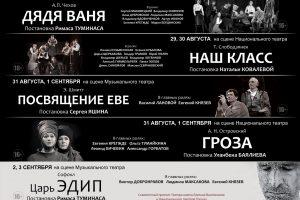 В Карелии в конце августа начнутся гастроли Государственного академического театра имени Евгения Вахтангова