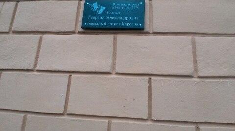 Памятная доска Георгию Ситко. 18 августа 2017 года, Петрозаводск