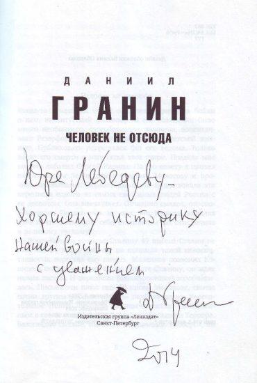 Автограф Гранина