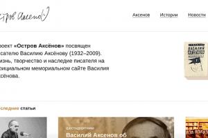 Открылся сайт «Остров Аксенов»