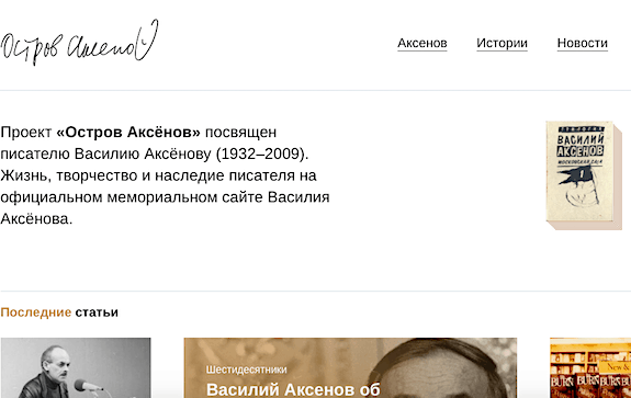 Ostrov-Aksenov-575x363