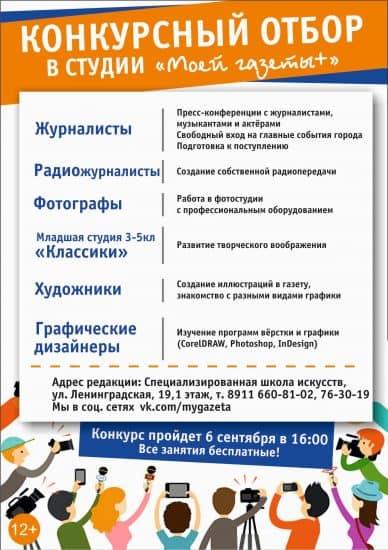 gazeta_nabor_2