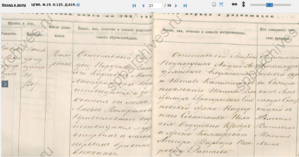 рождение Валериана Васильевича Майера 1867 год
