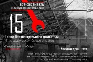 В Петрозаводске пройдёт первый «Арт-фестиваль 15 х 17»