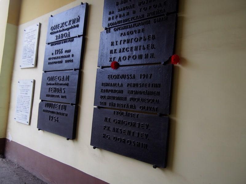 На стене арки можно увидеть памятные доски