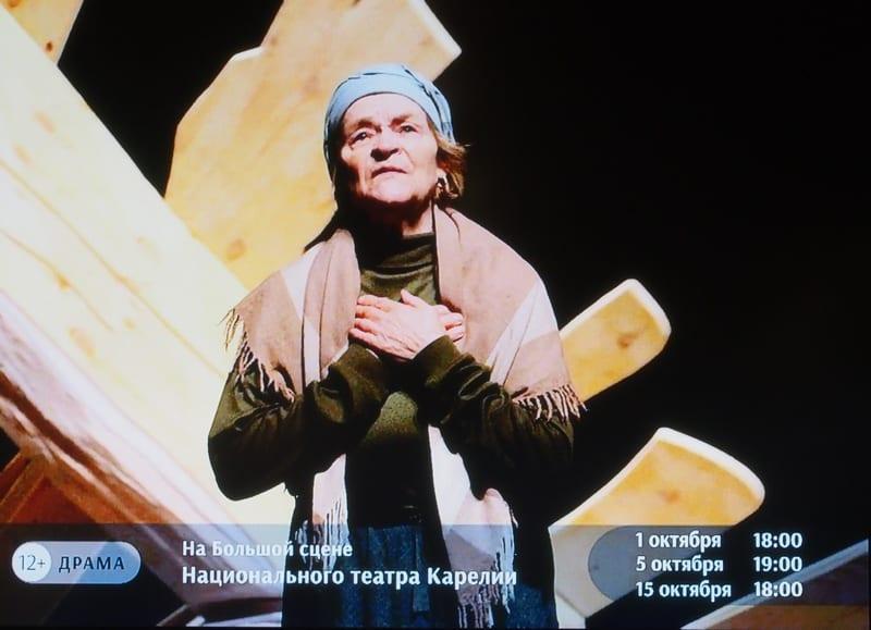 """Виено Кеттунен в спектакле """"Земля карельская"""". Фото с монитора в фойе театра"""