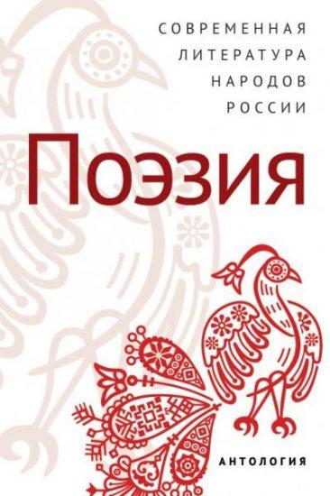 «Антология современной поэзии народов России» признана книгой года