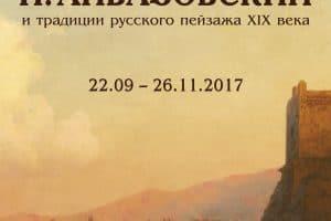 Иван Айвазовский и традиции русского пейзажа XIX века