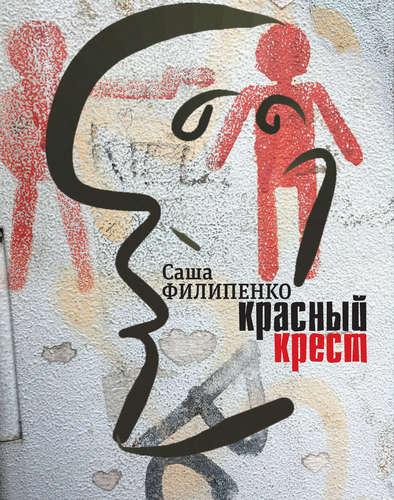 Филипенко. Красный крест