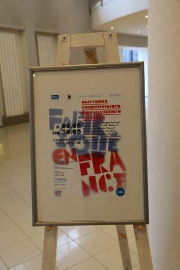 Выставка французского плаката. Фото Владимира Ларионова