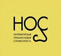 Роман Дмитрия Новикова вошёл в лонг-лист премии «НОС»