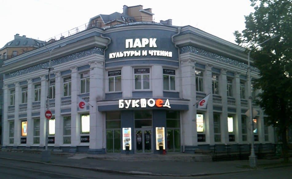 Парк культуры и чтения в Петрозаводске