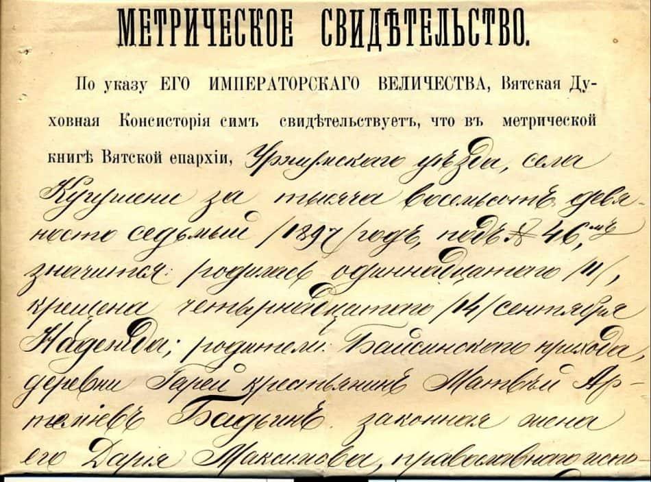 В метрике моей бабушки Надежды Матвеевны поместились и Большие Гари, и имена моего прадеда Матвея, прабабушки Дарьи, прапрадедов Артемия и Максима