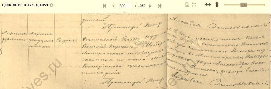 Софья Васильевна Майер, запись о рождении