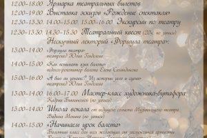 Музыкальныйтеатр приглашает 16 сентября на День открытых дверей