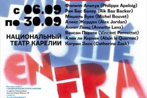 Выставка современного французского плаката открывается в Национальном театре Карелии