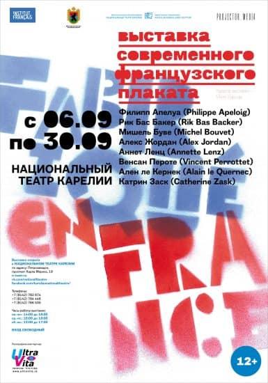 выставка плаката
