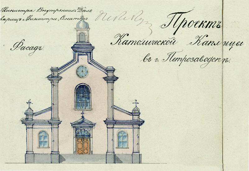Страница 7. Католический костел. Проект М. Калитовича. Из фондов РГИА