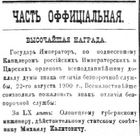 """""""Олонецкие губернские ведомости""""от 2 сентября 1900 года"""