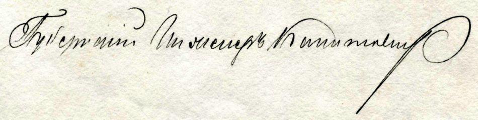 Автограф конца 1890-х