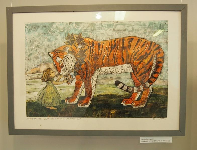 Нелли Григорьева. Девочка и тигр
